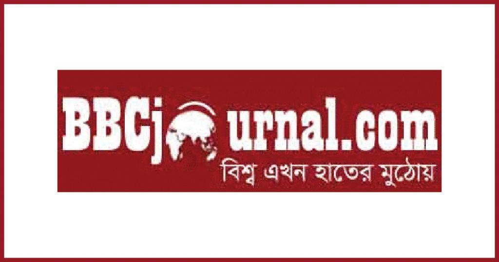 BBCjournal.bd
